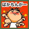九州弁だん児