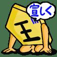 将棋駒5~原点回避編~