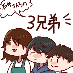 Three brothers of the Ishii family