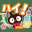 やさしいクロネコ【花のカスタム版】