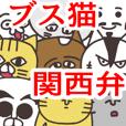 関西弁のブス猫たち