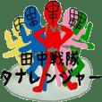 田中戦隊タナレンジャー2