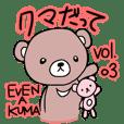 クマだって vol.03