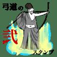 弓道のスタンプ 弐