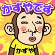 お猿の『かずや』2