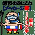 昭和のおじさん【メッセージ夏】