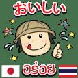 トムヤム君のタイ語日本語トーク2