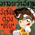 Isan thailand traffic police V.Isan