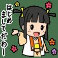 谷汲門前 いのりちゃん Ver.01