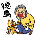 Granny in Tokushima Prefecture