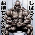 Muscle macho sticker 4