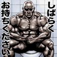 筋肉マッチョマッスルスタンプ 4