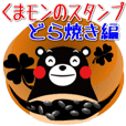 くまモンのスタンプ(どら焼き編)