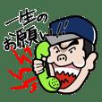 Gyaos Naito's baseball sticker