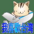 野良猫レオの台湾バージョン