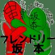 sakamoto renger