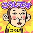 お猿の『こうじ』2