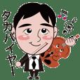 ヴァイオリン弾きタカバイヤーのスタンプ!
