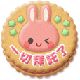 Cookies Rabbit(Chinese)