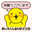 kiiro kun thank for all 2