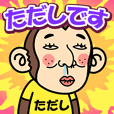 お猿の『ただし』2