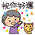 Grandma's happy sticker [Chinese]