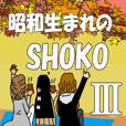 昭和生まれのShoko(ショーコ) 3