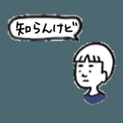 Ken-chan -Kyoto dialect-[modified ver.]