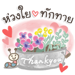 Cute adult Greeting Sticker(thai)