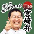 愛しき先人のコミュ力 THE宮崎弁 part1