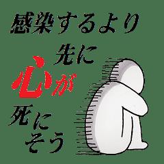 日本の片隅で新型コロナについて叫ぶ
