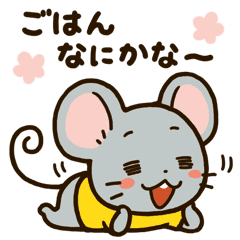 「ネズミご飯」の画像検索結果