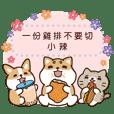 Shiba Says_message_01