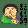 佐賀の母ちゃん02