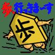将棋駒6~せつない歩の物語~