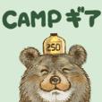 キャンプ熊のギアスタンプ