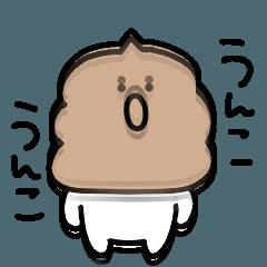 【毒舌②】シュールでゆるすぎるミニうんこ