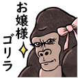 Princess Gorilla