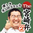 愛しき先人のコミュ力 THE宮崎弁 part2