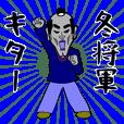 FUYU  SHOGUN