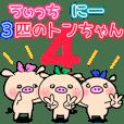 3 pigs 4