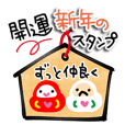 New Year lucky Sticker