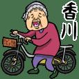 香川・讃岐弁ばあ