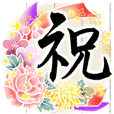 Moving celebration of Japanese flowers