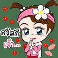Namkhing Vol. 3 Kum Muang