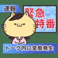 ぬこ太ときどきトラキチ5 報道編
