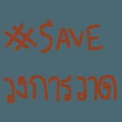 We save art2