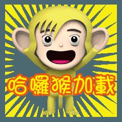 猴加載(嘎嘎哈囉)