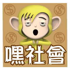 猴加載(嘎嘎嘿社會)
