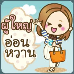 OTONA-YASASII15(thai)